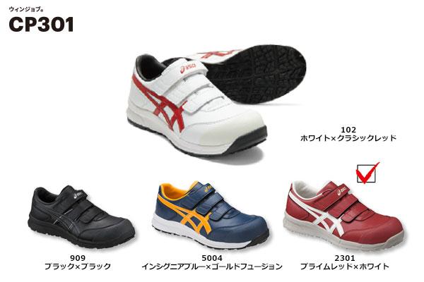 asics CP301(2301 プライムレッド×ホワイト)