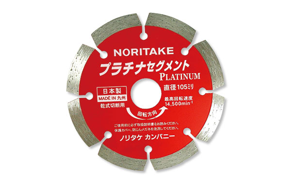 ノリタケ ダイヤモンドカッター プラチナセグメント