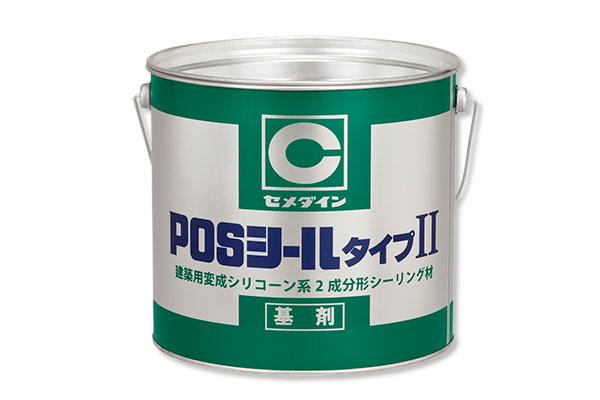 セメダイン POSシールタイプⅡ 4L×2(1ケース)