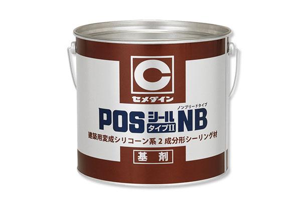 セメダイン POSシールタイプⅡ NB 4L×2(1ケース)