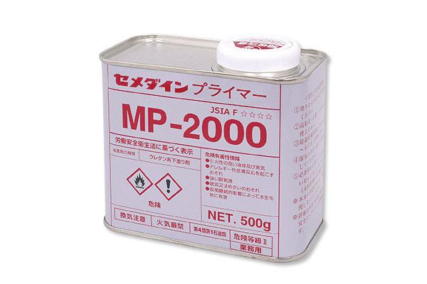 セメダイン プライマー MP2000