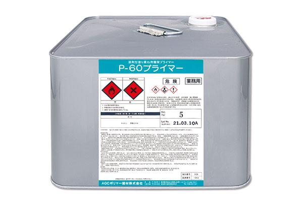 サラセーヌP-60 プライマー 5kg 層間プライマー 塗り重ね用 1液 溶剤
