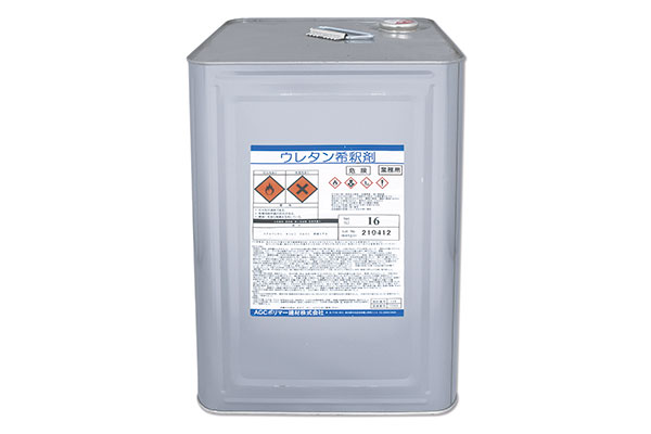 サラセーヌ ウレタン希釈剤 16L