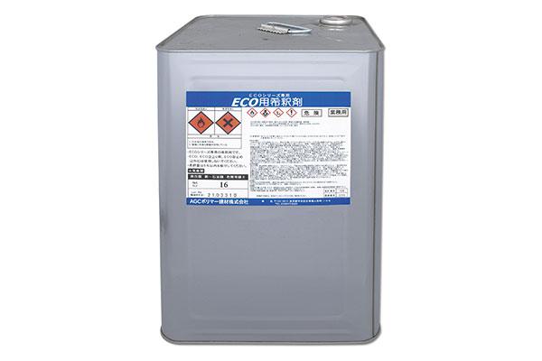 ECO用希釈剤 ウレタン防水材 16L
