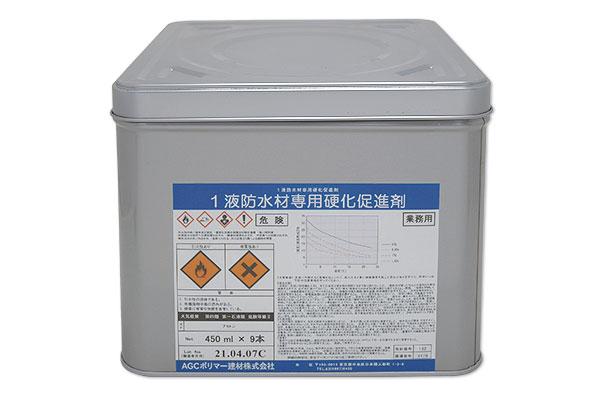 サラセーヌ 1液専用硬化促進剤(9本入)