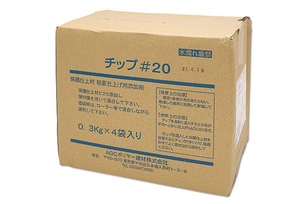 サラセーヌチップ#20 1.2kg
