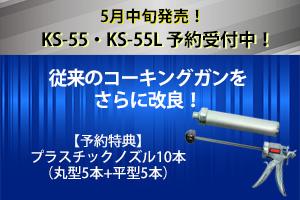 <span class='ttl'>コーキングガン KS-55新発売!</span><br>菅野製作所製のコーキングガンを、さらに改良を加え高翔産業より発売開始!